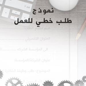 نموذج طلب خطي للعمل باللغة العربية DOC