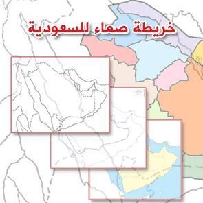 خريطة السعودية صماء ملونة وابيض واسود للمملكة العربية