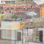 نموذج عقد كراء محل تجاري بالمغرب doc