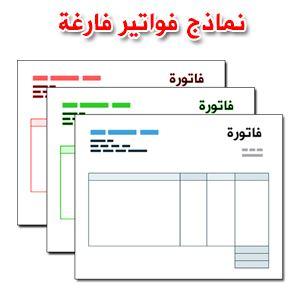 نماذج فواتير فارغة Word باللغة العربية والانجليزية
