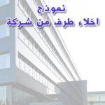 نموذج اخلاء طرف من شركة doc عدة صيغ بالعربي