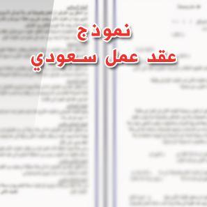 زيارة الأجداد تنتمي أوديسيوس نموذج عقد عمل عامل منزلي مصري Comertinsaat Com