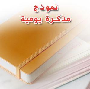نموذج مذكرة يومية الاستاذ عربية فارغة للطباعة