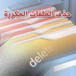 تحميل برنامج حذف الملفات المكررة للكمبيوتر عربي