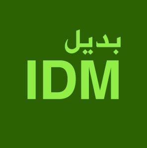 بديل idm لتحميل الملفات والفيديو من كل المواقع