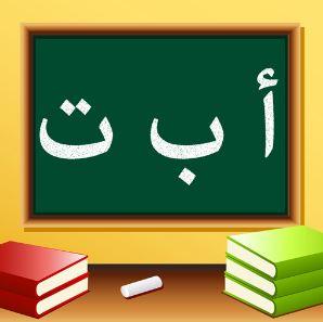 تحميل برنامج حديقة الحروف العربية للأطفال بالصوت والصورة