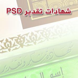 شهادة تقدير PSD