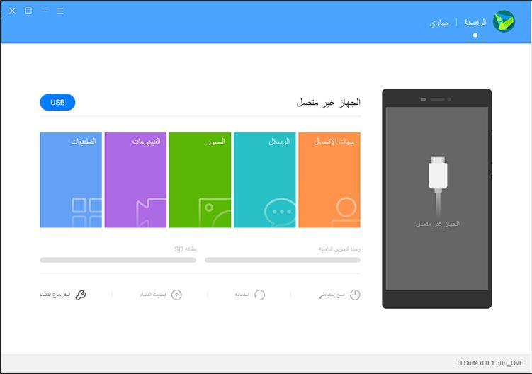 تحميل برنامج تحديث البرامج للكمبيوتر عربي