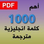 اهم 1000 كلمة انجليزية مترجمة pdf عربي انجليزي