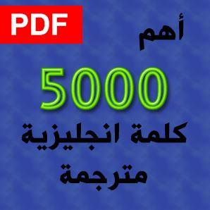 أهم 5000 كلمة انجليزية مترجمة PDF عربي انجليزي