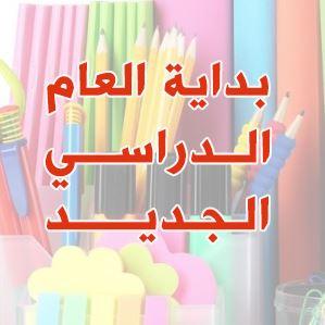 موعد بداية العام الدراسي الجديد 2020 2021
