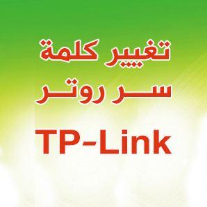 تغيير كلمة سر راوتر TP-Link باسورد راوتر تى بى لينك