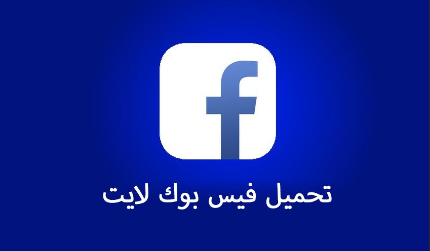 تحميل فيس بوك لايت 2020