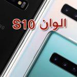 الوان سامسونج s10 بالصور Samsung Galaxy S10