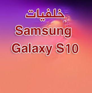 تحميل خلفيات سامسونج S10 HD Samsung Galaxy S10