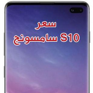 سعر سامسونج S10 في السعودية