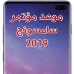 موعد مؤتمر سامسونج s10 الجديد لعام 2019