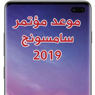 موعد مؤتمر سامسونج 2019