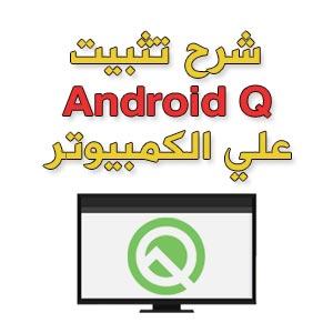 تثبيت Android Q علي الكمبيوتر