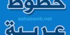 تحميل خطوط عربية للورد 2021 حمل 500 خط مجانا برابط مباشر