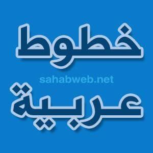 خطوط عربية للوورد