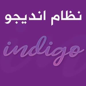 اكواد نظام إنديجو WE وشرح جميع باقات Indigo