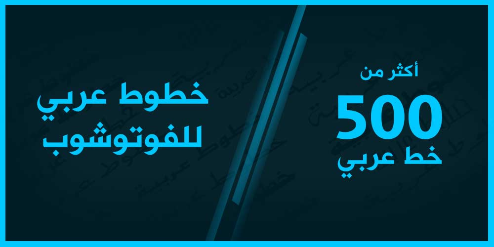 تحميل خطوط عربي للفوتوشوب