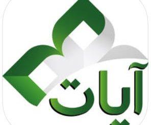 تطبيق آيات القرآن للاندرويد