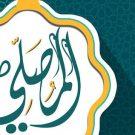 تحميل برنامج المصلى عربي مجانا